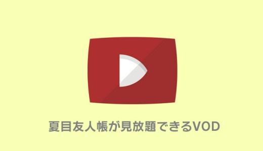アニメ「夏目友人帳」が無料の動画配信サービスまとめ|どこで見放題できる?