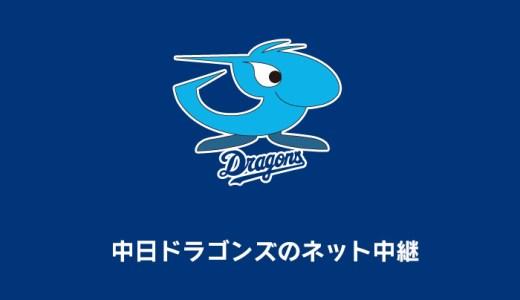 【2019年】中日ドラゴンズの試合を視聴できる配信サイトまとめ【ネット中継】