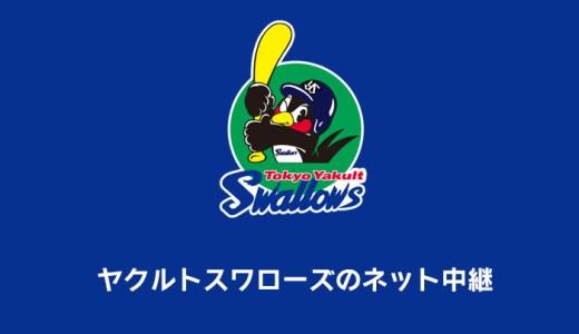 【2019年】ヤクルトスワローズの試合を視聴できる配信サイトまとめ【ネット中継】