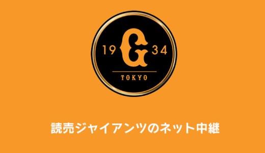 【2019年】巨人の試合を視聴できる配信サイトまとめ【ネット中継】