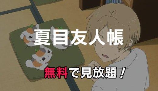 「夏目友人帳」のアニメ・映画が無料でみれる動画配信サービス|観る順番も解説