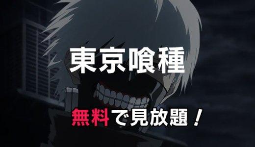 東京喰種トーキョーグールが無料の動画配信サービス|アニチューブや漫画村の代わりに見放題!