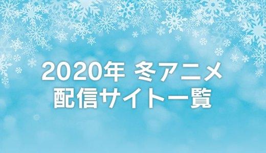 【2020年冬アニメ】見放題できる動画配信サービスまとめ|今期の新作アニメ一覧