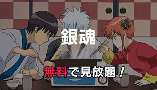 銀魂が無料の動画配信サービス|実写映画やアニメを見放題!
