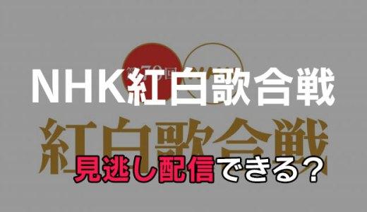 【2019年】第70回NHK紅白歌合戦の見逃し配信はみれる?無料の動画配信サービスまとめ