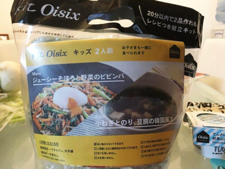 kit Oisixを開封
