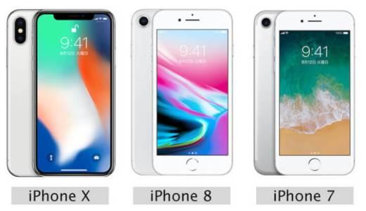 iPhone XとiPhone 8はどっちが買い?個人的にはiPhoneX推し|iPhone X・iPhone 8/8 Plus比較