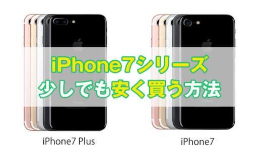 【比較】iPhone 7やiPhone 7 Plusを少しでも安く買う方法