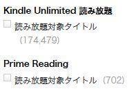 Amazon Prime ReadingとKindle Unlimitedの対象本