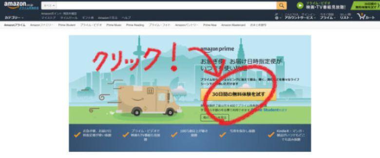 Amazonプライム会員に登録する方法