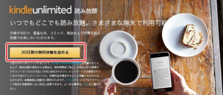 Kindle Unlimitedの登録方法