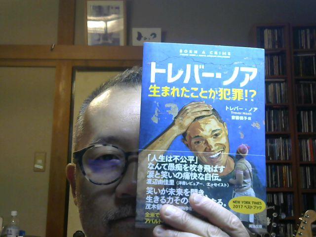 「トレバー・ノア生まれたことが犯罪?!」読後感サイコ~っ!