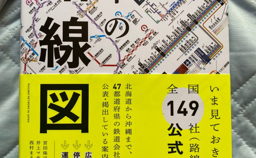 本で🧭GoToTravel🗾「日本の路線図」🚅