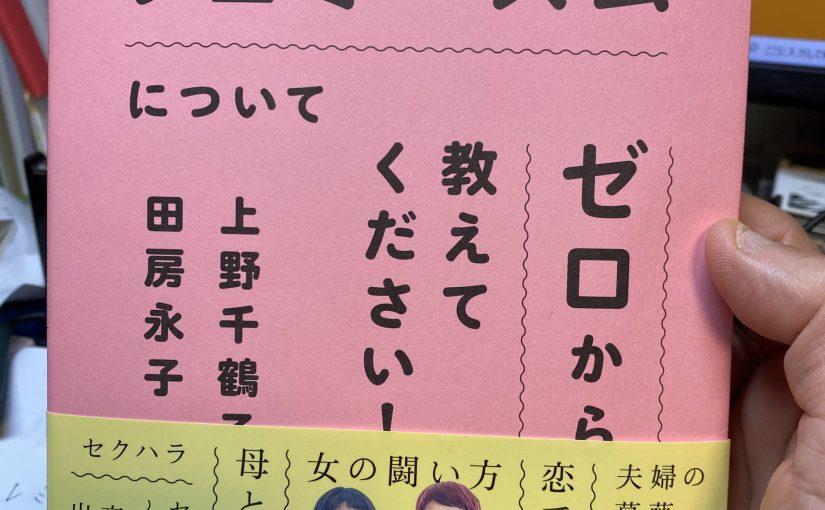 上野先生、フェミニズムについてゼロから教えて下さい!(上野千鶴子/田房永子)
