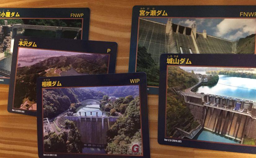 2018/06/22(ダムカード収集開始!KAWAIの軽部さんと一緒)