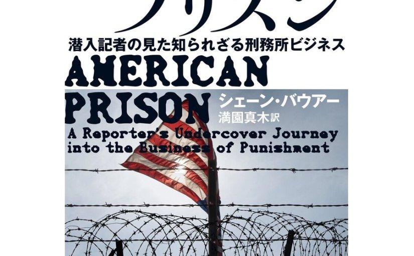 潜入取材の迫力「アメリカン・プリズン」