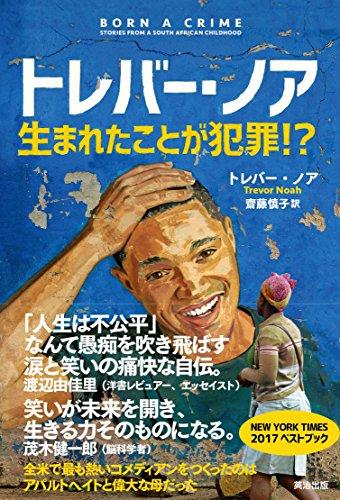 トレバー・ノア生まれたことが犯罪!?
