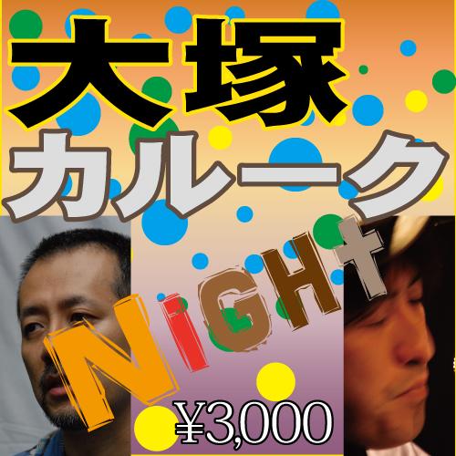 大塚カル~クNight #002京急沿線篇