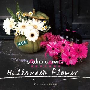 SQUID GAME Halloween flower
