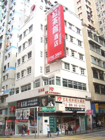 香港自助游經濟型酒店全攻略 - 香港住宿指南 - 美景旅游博客