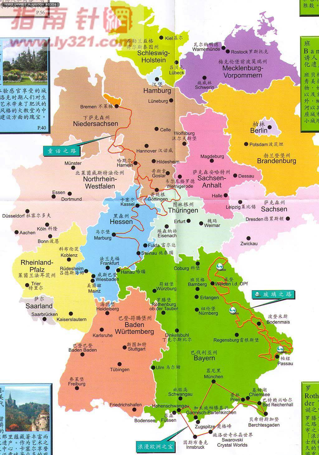 德國簡圖 - 歐洲地圖 Europe Maps.世界地圖- 美景旅遊網