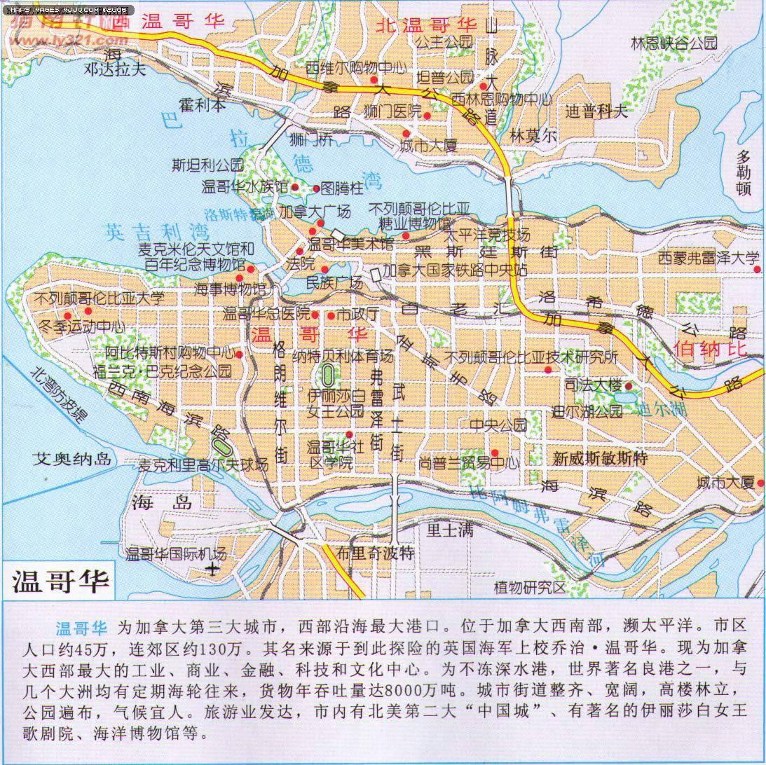 加拿大溫哥華地圖 - 北美洲地圖 North America Maps.世界地圖- 美景旅遊網