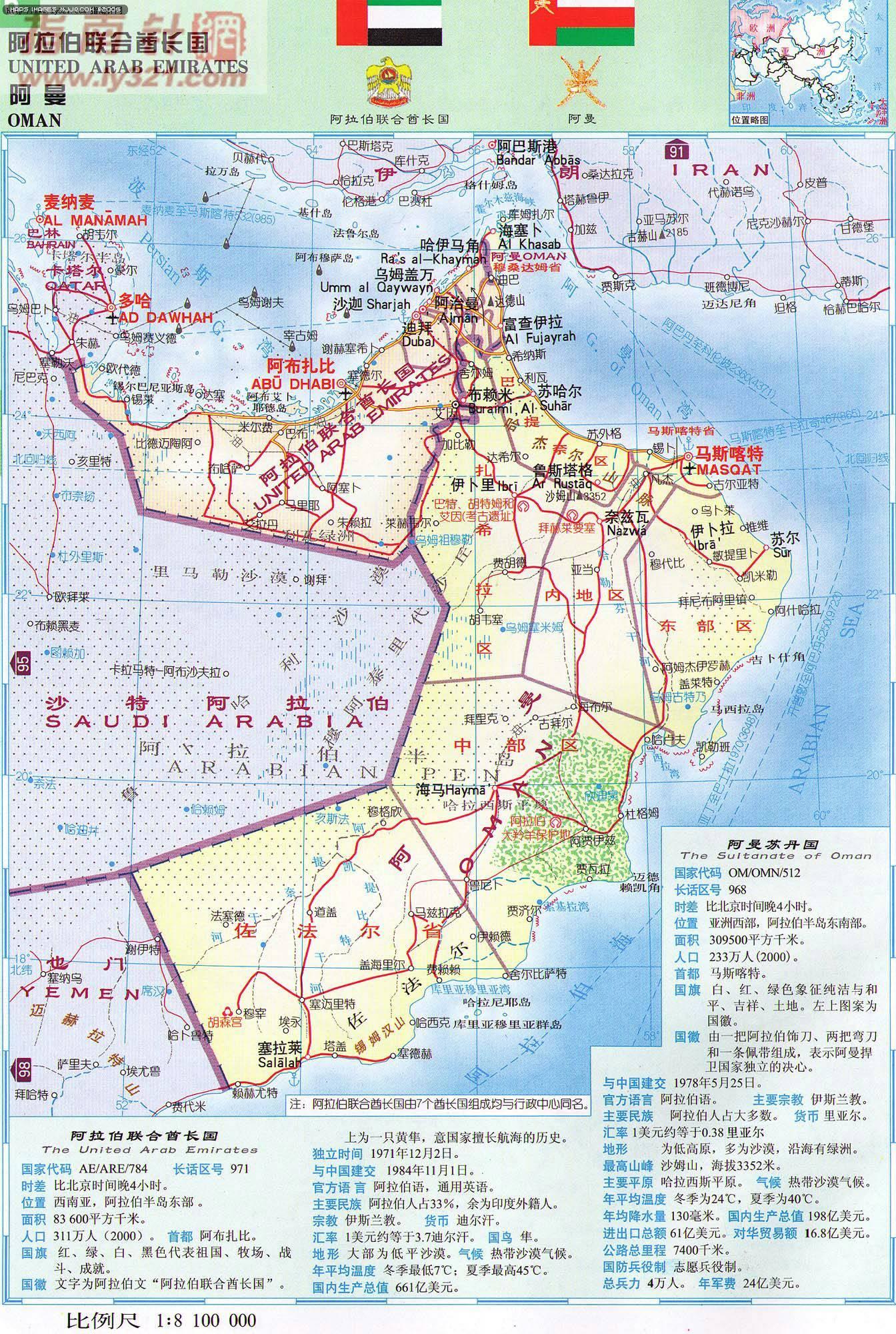 阿曼地圖 - 亞洲地圖 Asia Maps.世界地圖- 美景旅遊網