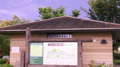 【愛媛】伊予郡松前町「ひょこたん池」