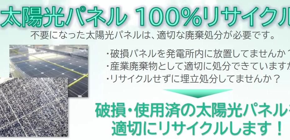 太陽光パネルリサイクルのアイキャッチ