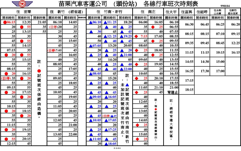 【國光·時刻表】國光客運時刻表 – TouPeenSeen部落格