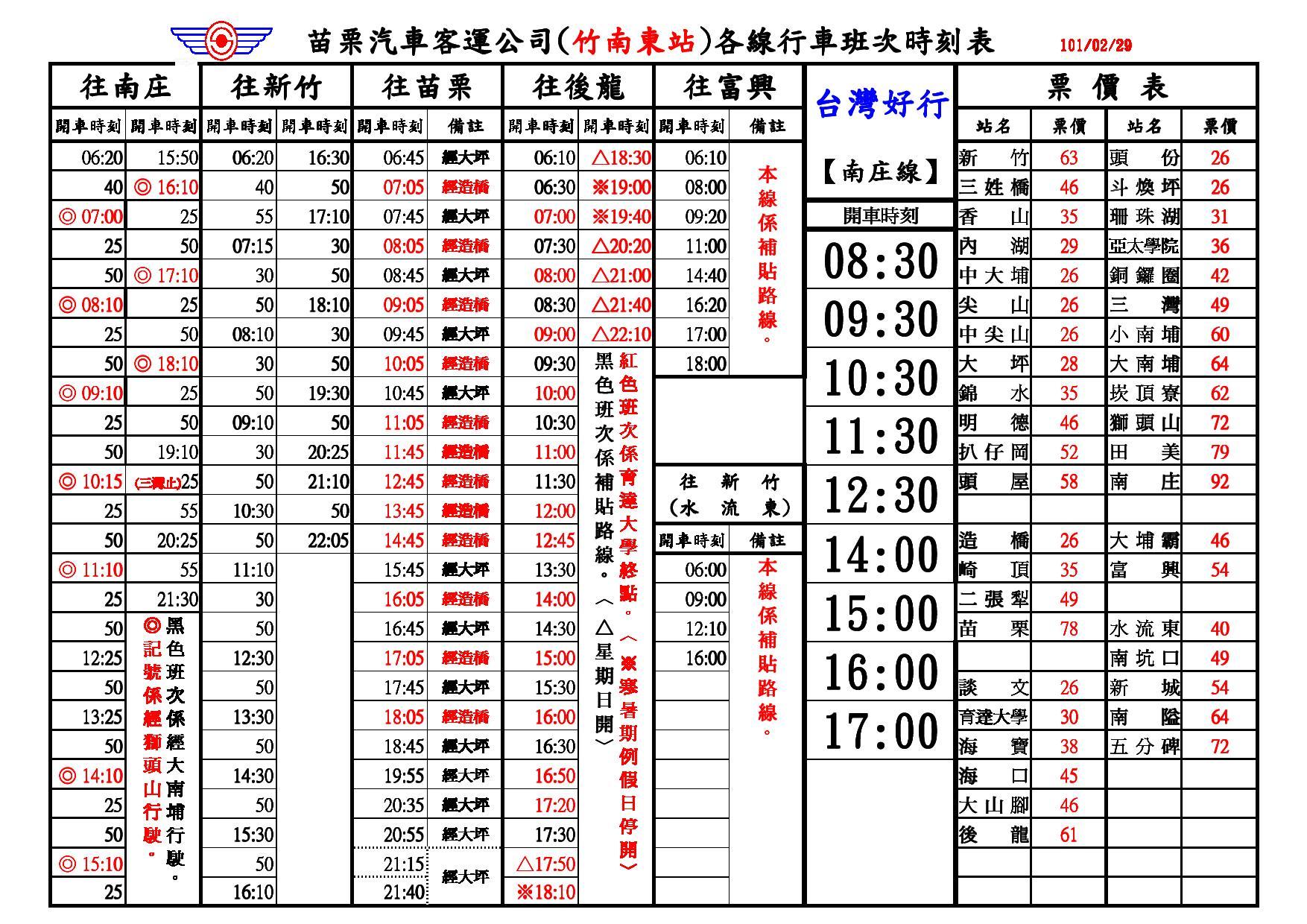 苗栗客運時間表 ←請按一下(往新竹)