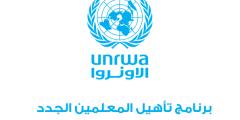 برنامج تأهيل المعلمين الجدد | الأونروا – UNRWA