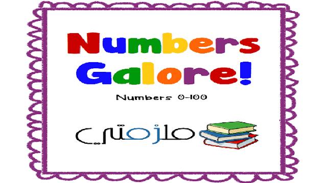 كتاب تعليم الارقام للاطفال من 1 الى 100 ملزمتي
