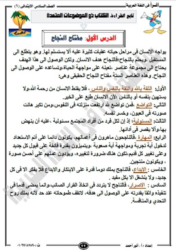 ملزمة لغة عربية للصف السادس الابتدائي الترم الأول ملزمتي