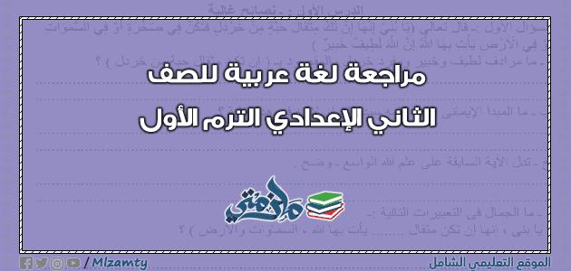 مراجعة لغة عربية للصف الثاني الإعدادي ترم اول ملزمتي
