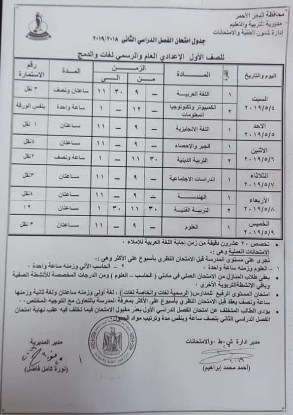 جدول امتحانات الصف الاول الاعدادي الترم الثاني 2019 محافظة البحر الاحمر