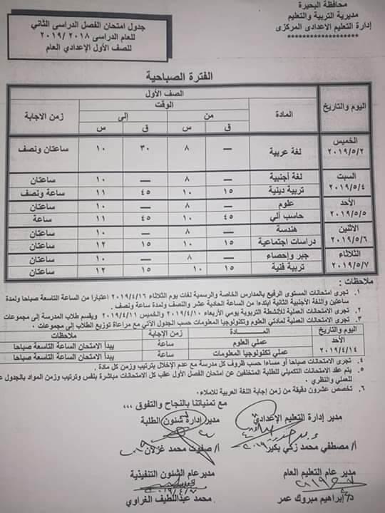 جدول امتحانات الصف الاول الاعدادي الترم الثاني 2019 محافظة البحيرة