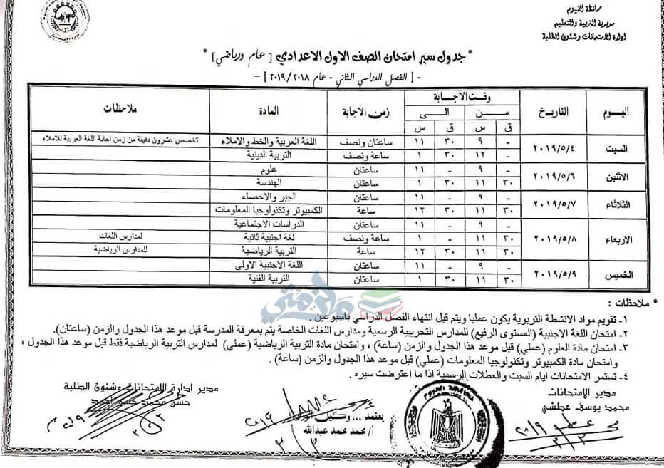 جدول امتحانات الصف الاول الاعدادي الترم الثاني 2019 محافظة الفيوم