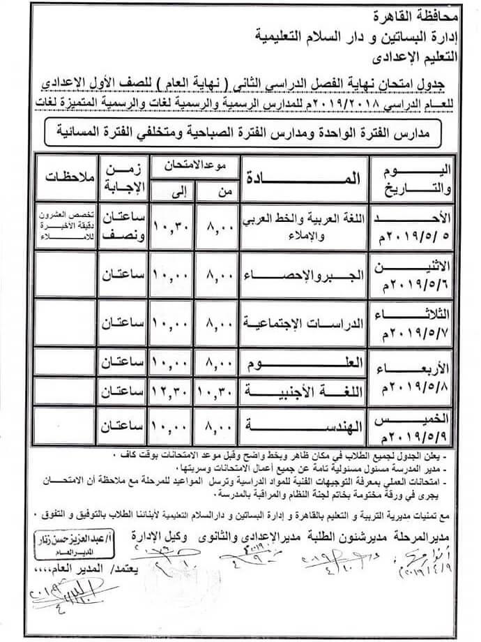 جدول امتحانات الصف الاول الاعدادي الترم الثاني 2019 محافظة القاهرة