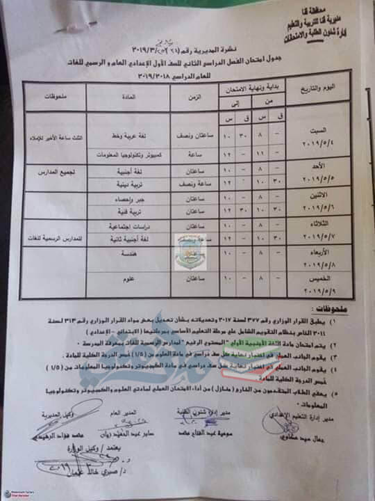 جدول امتحانات الصف الاول الاعدادي الترم الثاني 2019 محافظة قنا