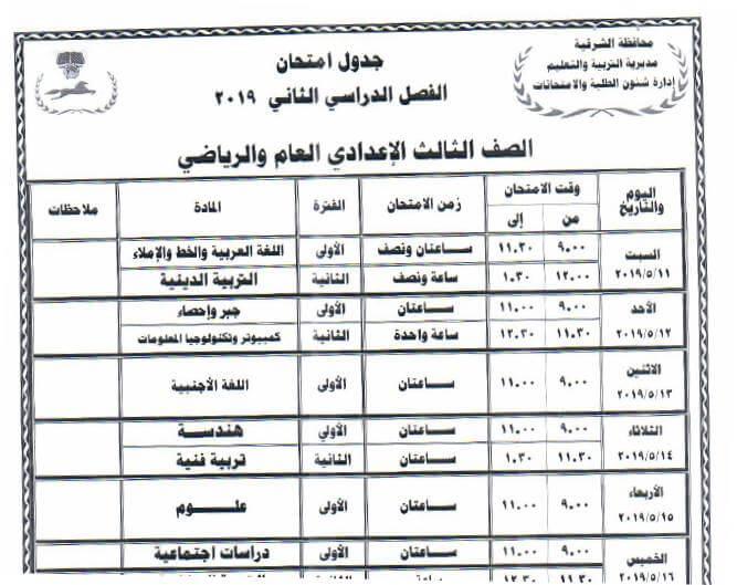 جدول امتحانات الصف الثالث الاعدادي الترم الثاني 2019 محافظة الشرقية