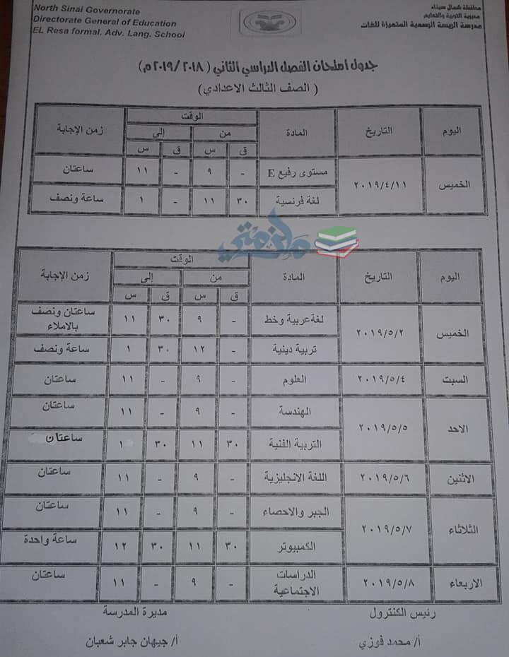 جدول امتحانات الصف الثالث الاعدادي الترم الثاني 2019 محافظة شمال سيناء
