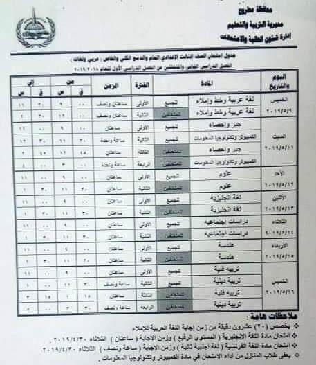 جدول امتحانات الصف الثالث الاعدادي الترم الثاني 2019 محافظة مطروح