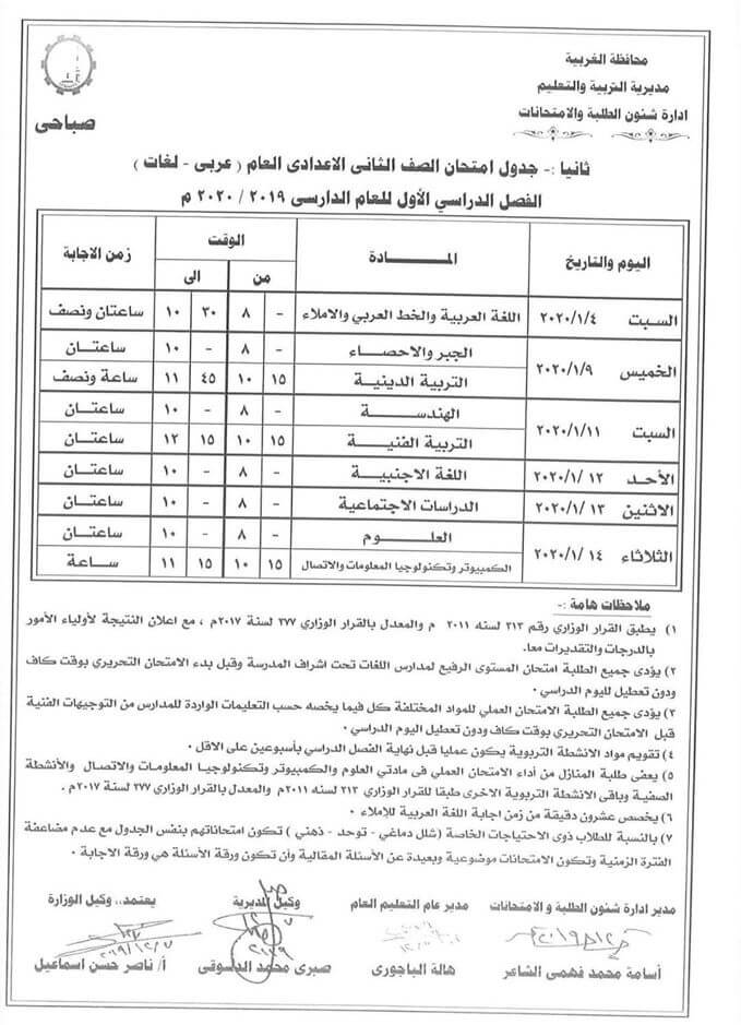 جدول امتحانات الصف الثاني الاعدادي 2020 الترم الأول ملزمتي