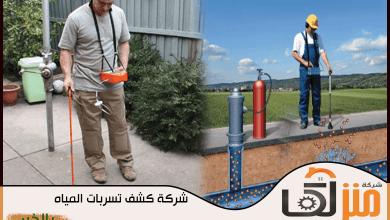 Photo of شركة كشف تسربات المياه بالخبر
