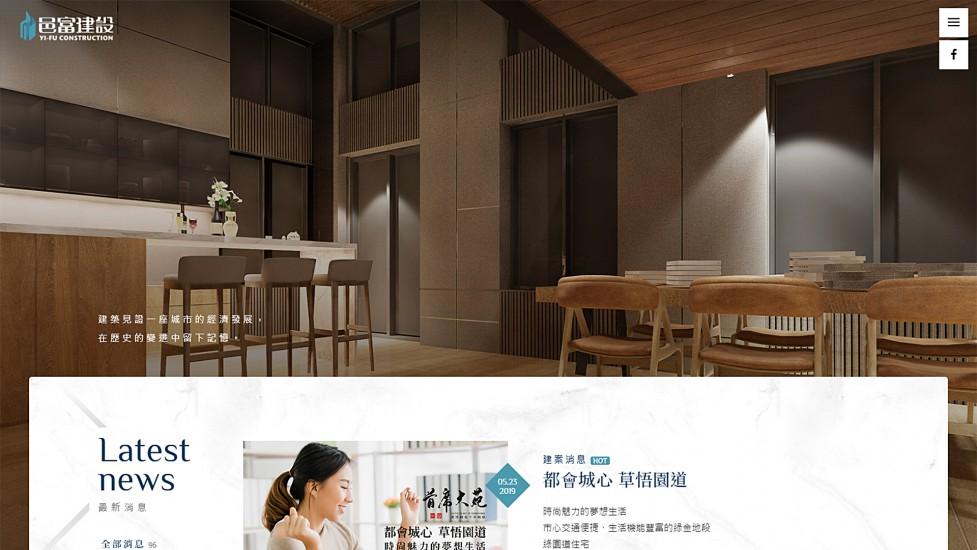 邑富建設公司官網網頁設計 - 沐石文化 網頁設計 電子展板