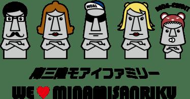 南三陸モアイファミリー公式ホームページがオープンしたチョ~☆