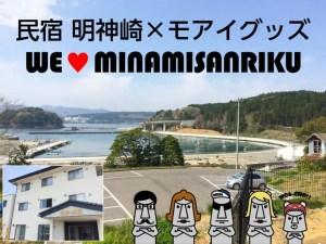 民宿-明神崎荘×モアイグッズ_アイキャッチ画像_
