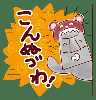 モアーチョ 「こんぬづわ!」