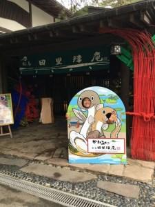 松島の田里津庵